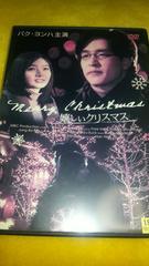 韓流《嬉しいクリスマス》パク・ヨンハ主演  レンタル落ち