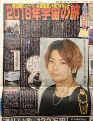 2017年3/17 日刊スポーツ サタジャニ★NEWS 増田貴久
