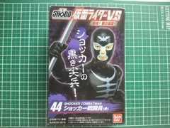 SHODO 仮面ライダーVS 44