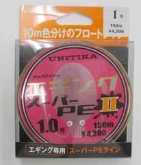ユニチカ エギングスーパーPE�U 150m 1号 1.0号