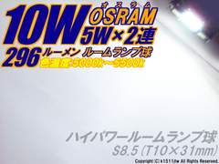 1球)10W#オスラム ハイパワールームランプLED S8.5 T10×31mm オデッセイ ライフ