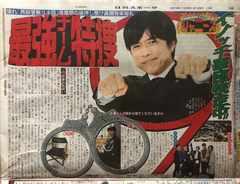 2018年5/26 日刊スポーツ サタジャニ★V6 トニセン 井ノ原快彦