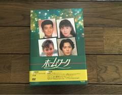 国内正規DVDBOX 福山雅治出演ドラマ ホームワーク 美品