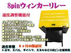 ★保証付 最新 8pin ICウィンカーリレー 速度調整機能付 ハイフラ防止
