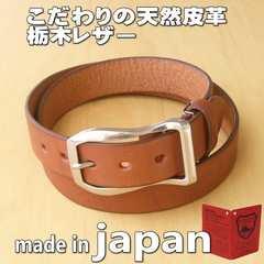 栃木レザー 本革 スタイリッシュ ベルト  35mm 09 キャメル