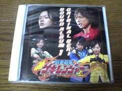 CD 獣拳戦隊ゲキレンジャー真激音盤 其之一