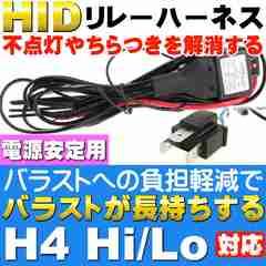 H4 Hi/Lo用リレーハーネスHID電圧不足解消電源安定用 as6057