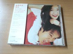韓国映画サントラCD「猟奇的な彼女」K-POP●