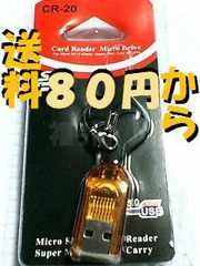普通郵便OK【USB2.0対応】microSDカードリーダー 未開封 オレンジ
