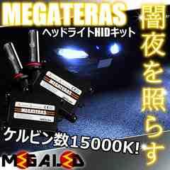 Mオク】ステップワゴンRF1/2系後期/ヘッドライトHIDキット/H1/15000K