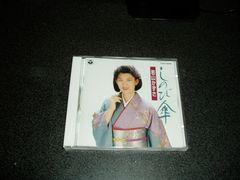 CD「若山かずさ/しのび傘」91年盤 女心