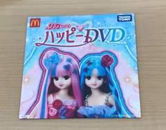 リカちゃんDVD ハッピーセット マクドナルド 非売品