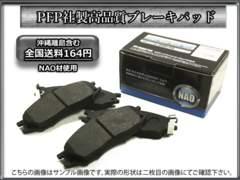 送料164円 高品質パッド MRワゴン MF21S MF22S