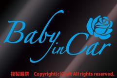 Baby in Car+Rose/ステッカー(空色・バラ薔薇ベビーインカー