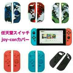Joy-Con シリコンカバー・耐衝撃用カバー・任天堂スイッチソフト
