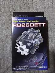 アオシマ 1/24 スカイライン GT-R R32 エンジンユニット RB26DETT