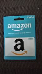 アマゾンギフト券10000円券