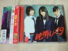 CD NMB48 純情U-19 劇場盤