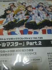 アイドルマスターPart.2ストレイジボックスコレクション未開封
