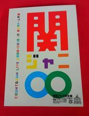 関ジャニ∞ COUNTDOWN LIVE 2009-2010 in 京セラドーム初回限定
