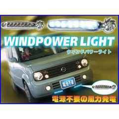 2個 風力発電 8連式LEDデイライト ホワイトウインドパワーライト