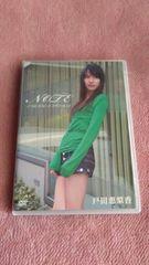 戸田恵梨香/NOTE  DVD