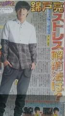 関ジャニ∞ 錦戸亮◇2013.10.5日刊スポーツSaturdayジャニーズ