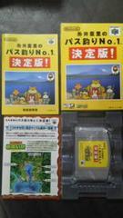 N64バス釣りNo.1決定版