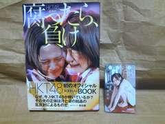 HKT48 豊永阿紀 図書カードと関連本