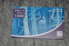 図書カード 10000円  即発送