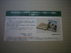 ★地方自治60周年1000円銀貨 鳥取県Aセット 1セット★