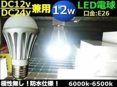 激白 LED電球 12w 白 船舶 12v/24v 兼用 口金:E26/作業灯 防水