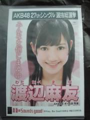 AKB48 チームB 27th シングル 選抜 総選挙 渡辺麻友 まゆゆ 写真