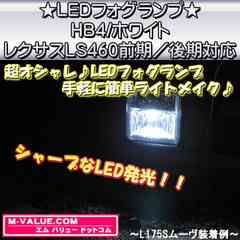 超LED】LEDフォグランプHB4/ホワイト白■レクサスLS460前期/中期対応