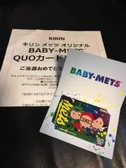 キリン メッツ  BABY-METS カード  嵐