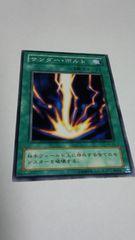 遊戯王 PE版 サンダー・ボルト(ノーマル)