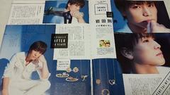 岩田剛典の切り抜き★三代目 J Soul Brothers