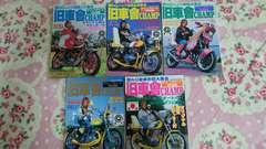 旧車會チャンプ☆年代物!4冊セット!2〜5号レア