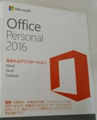 国内版 正規品 Microsoft Office Personal 2016