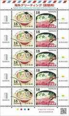 18円切手 ラーメン・すき焼き