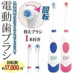 毎分17,000回 電動歯ブラシ 丸型回転 替えブラシ MEF-8 ピンク