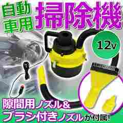 12V 自動車用掃除機 クリーナー シガーソケット対応
