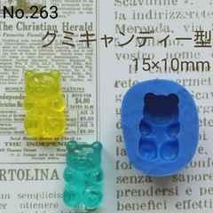 スイーツデコ型◆グミキャンディー◆ブルーミックス・レジン・粘土