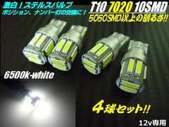 4球セット!7020チップ搭載/12v/T10ウェッジ/超白色LED/10連6500k
