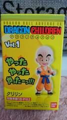 ドラゴンボール ドラゴンチルドレン クリリン 未開封 新品 販売終了品