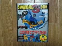 スノーボード3年目ブック