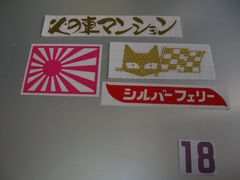★ステッカーセット�A★デコトラック野郎シルバーフェリー★旧車會街道レーサー★