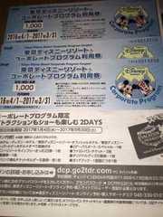 ディズニーランド☆シー割引券3枚