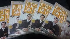 【DVD】家族法廷 vol.1〜vol.5【レンタル落ち】