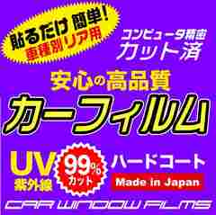 スズキ ワゴンR 4ドア MC11 カット済みカーフィルム